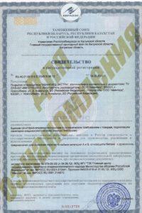 Санитарно-гигиенический сертификат на огнезащитное покрытие «Авангард-Экстра»