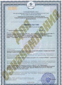 """Санитарно-гигиенический сертификат на огнезащитное покрытие """"Авангард-Экстра"""""""