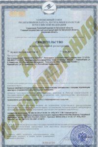 Санитарно-гигиенический сертификат на лак огнезащитный «Авангард-Гелиос»  Сертификат на грунт-эмаль «Авангард»