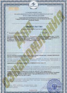"""Санитарно-гигиенический сертификат на лак огнезащитный """"Авангард-Гелиос"""" Сертификат на грунт-эмаль """"Авангард"""""""