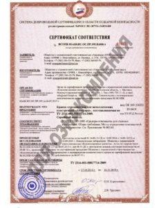 Сертификат на краску ПТМ 2.46 R15 R30