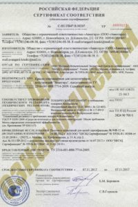 Сертификат соответствия краска Авангард