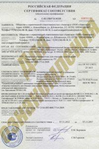 Сертификат соответствия покрытие «Авангард»