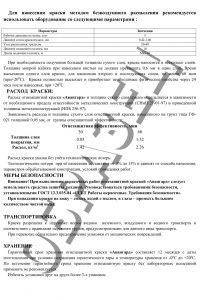Краска для воздуховодов паспорт (водн.)_2