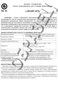 Краска для воздуховодов паспорт (орган.)_1