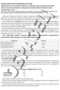 Краска для воздуховодов паспорт (орган.)_2