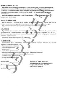 Краска для воздуховодов паспорт (орган.)_3