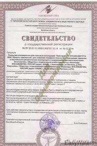 СГР Покрытие 2014