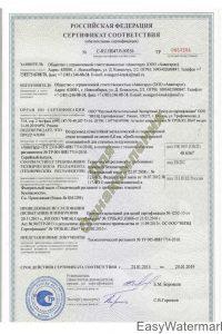 СертифВоздух2014_1