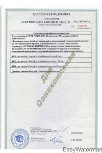 СертифВоздух2014_2