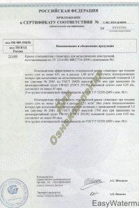 Сертификат Краска Авангард_2