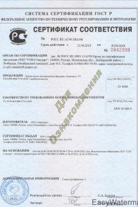Сертификат фасадка2015